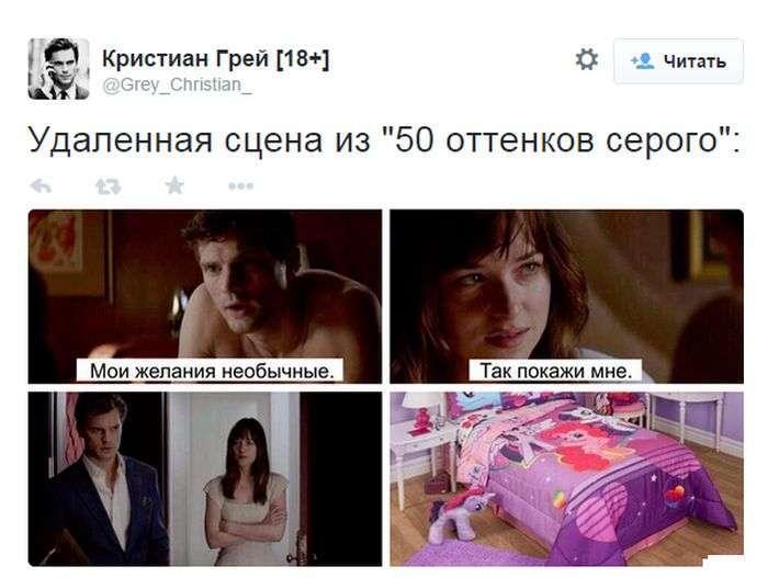 Меми з мережі на фільм «50 відтінків сірого» (29 картинок)