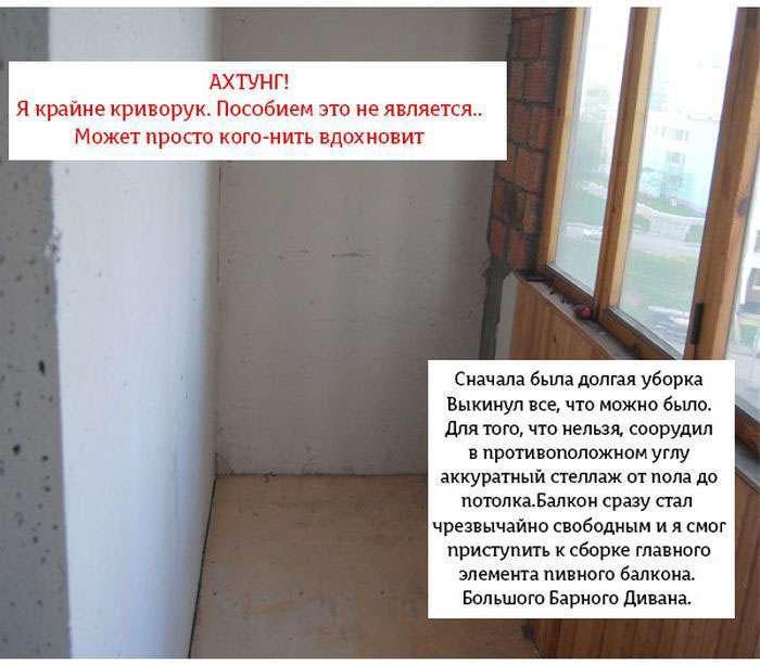 Як своїми руками спорудити пивний балкон (18 фото)
