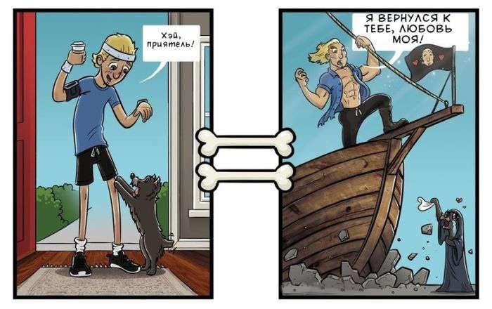 Навколишній світ очима людей і собак (7 картинок)