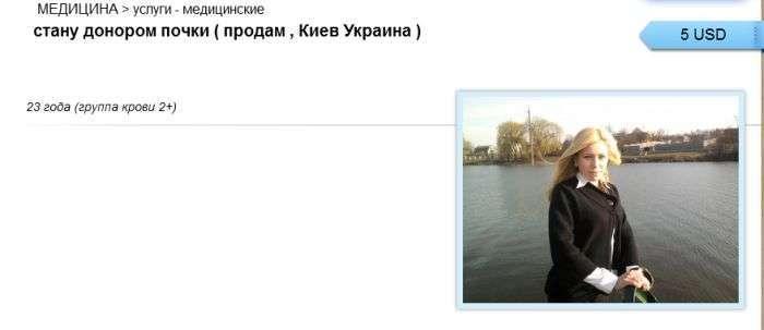 Зневірені люди публікують оголошення про продаж внутрішніх органів (5 фото)