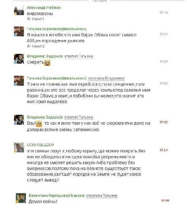 Над користувачами «Однокласників» провели злий експеримент на довірливість (40 скріншотів)