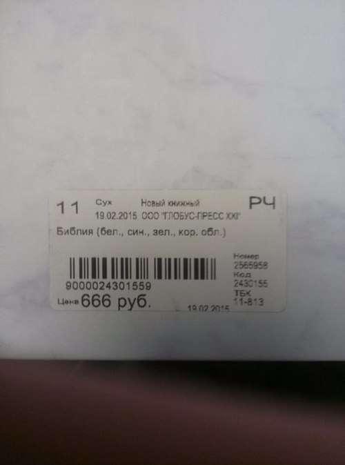 «Не православна» ціна на Біблію (2 фото)