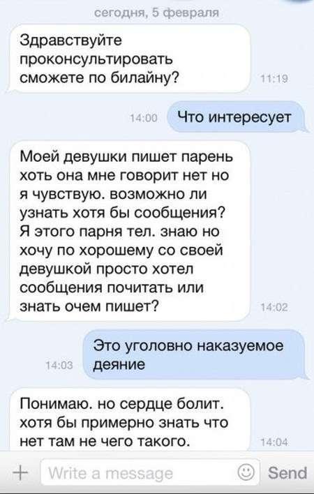 Михайло Слободін, глава «Білайну», поділився своїми враженнями про соцмережі «ВКонтакте» (10 фото)