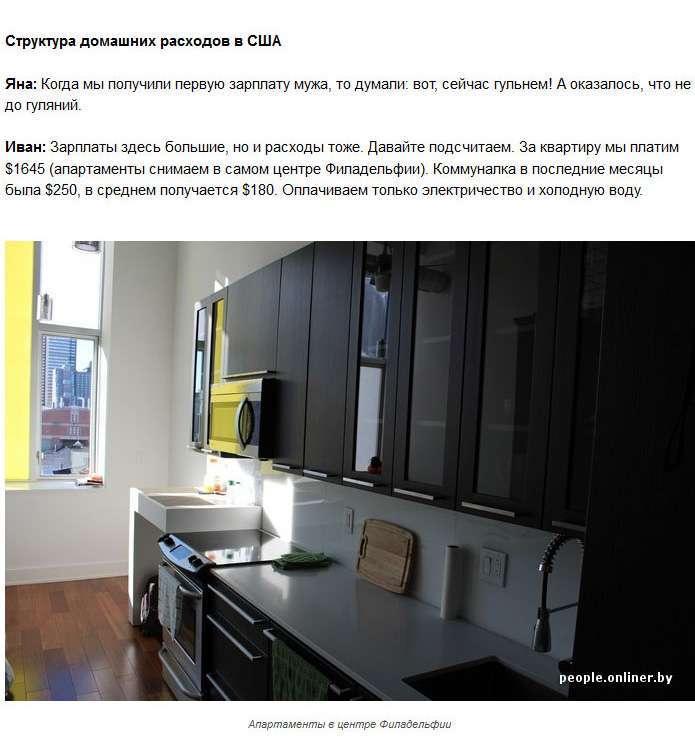 Як живеться білорусам у США (26 фото + 2 відео)