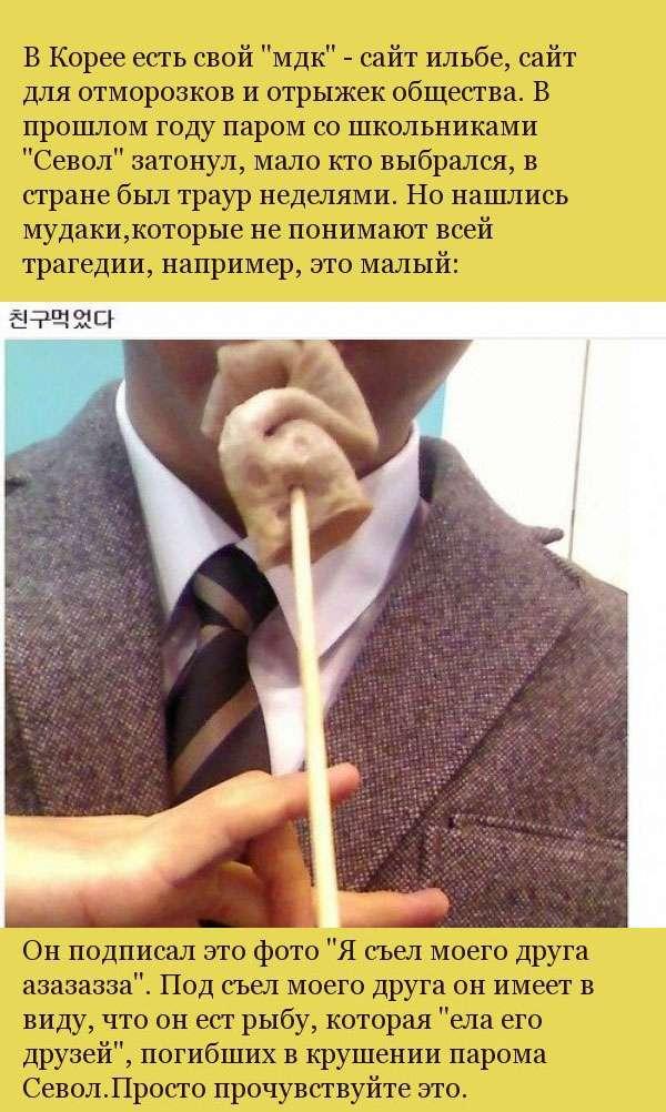 Пост про жорстокості школярів Південної Кореї (14 фото)