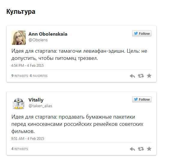 Жартівливі ідеї для стартапу з Твіттера (15 скріншотів)