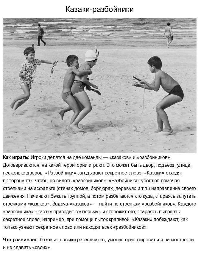 Улюблені ігри з нашого веселого дитинства (16 фото)
