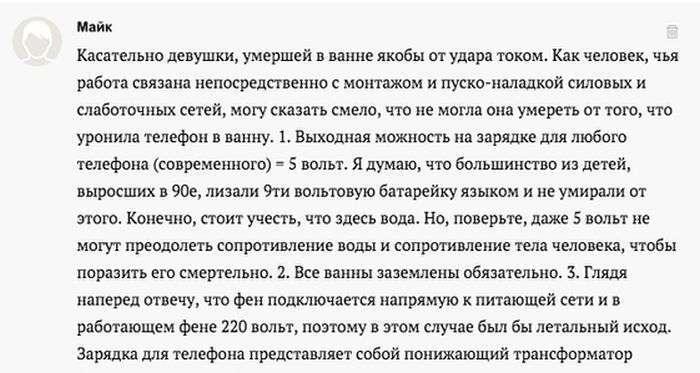 У Москві померла 24-річна дівчина, яка приймала ванну разом зі своїм смартфоном (5 фото)