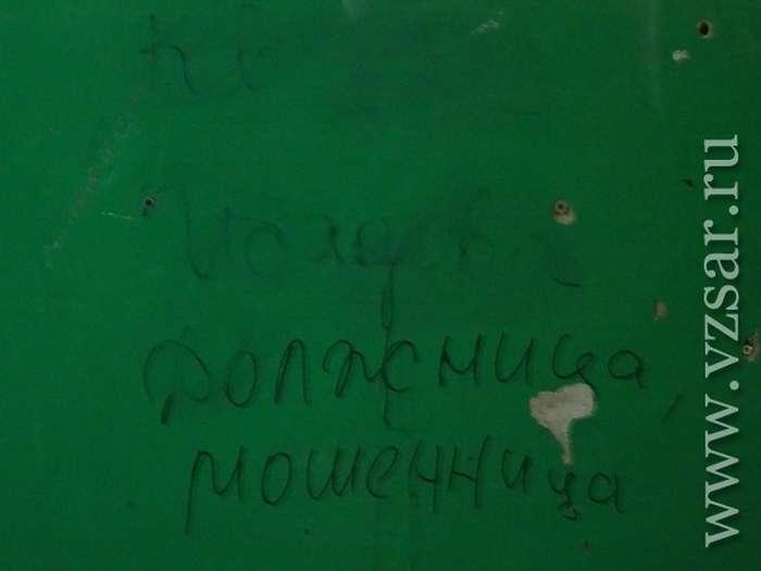 Методи саратовських колекторів (18 фото)