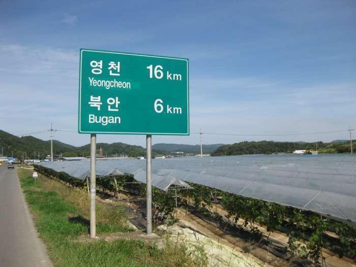 Землеробство в Північній Кореї (35 фото)