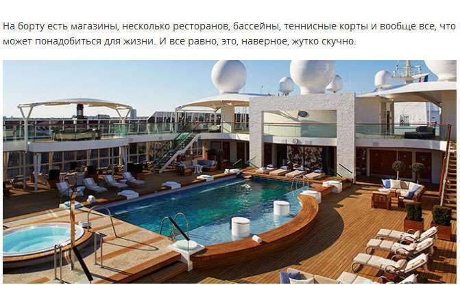 Житловий комплекс The World, який завжди знаходиться в кругосвітньому плаванні (22 фото)
