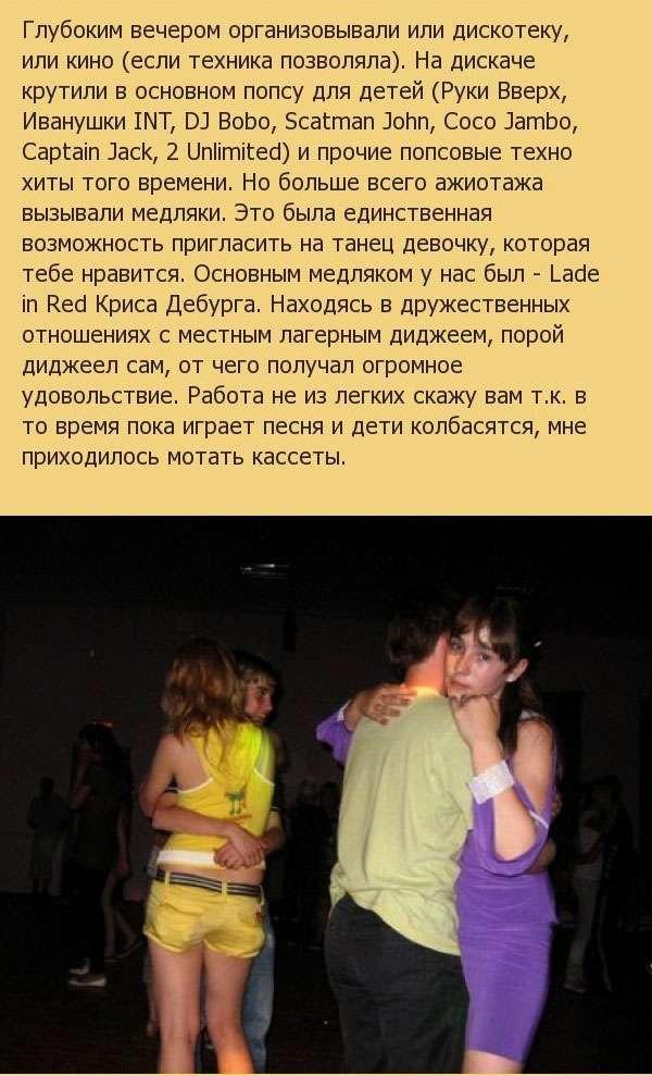 Спогади з нашого веселого дитинства (16 фото)