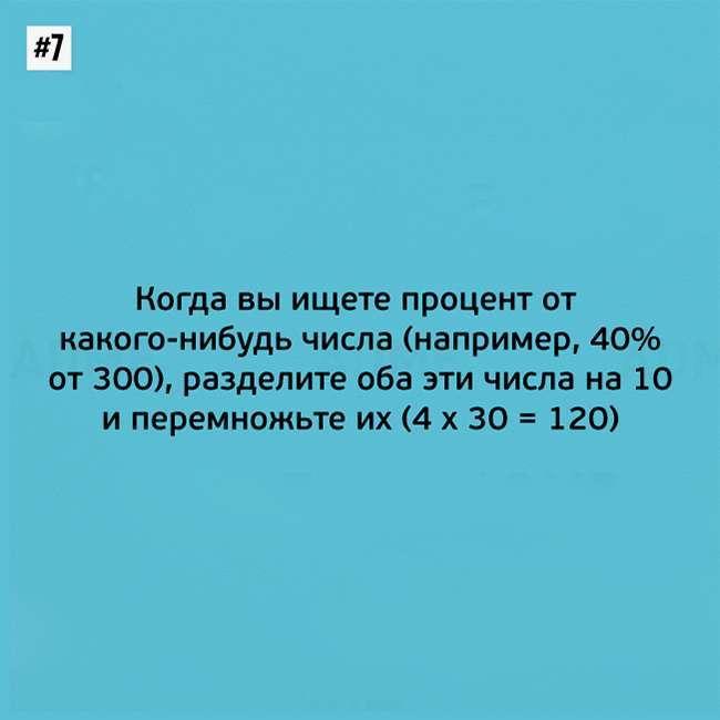 Прості прийоми для ведення математичних розрахунків в розумі (10 картинок)