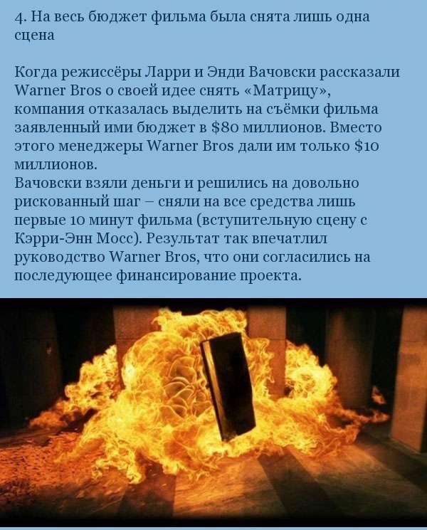 Цікаві факти про зйомки «Матриці» (21 фото)