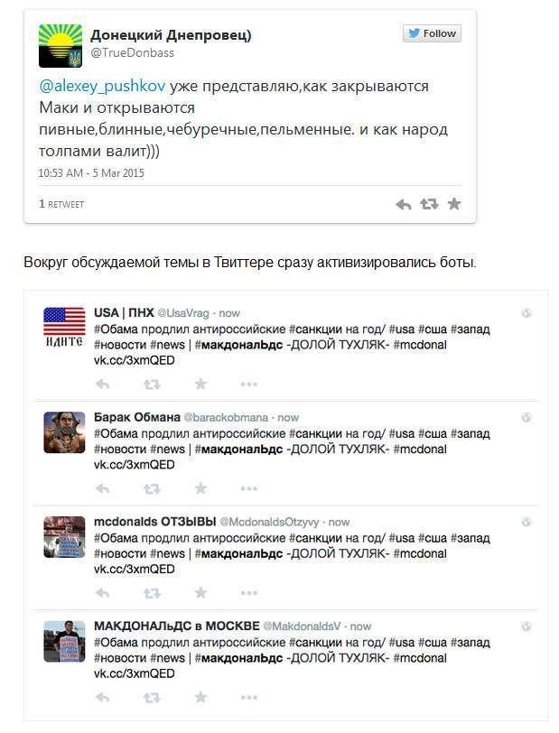 Олексій Пушков запропонував компаніям mcdonalds і Coca-Cola припинити роботу в Росії (5 скріншотів)