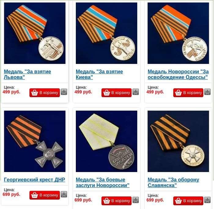 У Москві почали продавати унікальні нагороди Новоросії (16 фото)