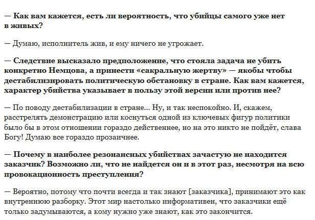 Олексій Шерстобитов, самий відомий кілер Росії, про вбивство Бориса Нємцова (6 фото)
