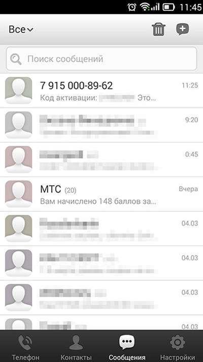 Новий спосіб телефонного шахрайства (4 фото)