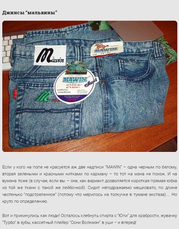 Модні речі та аксесуари 90-х (26 фото)