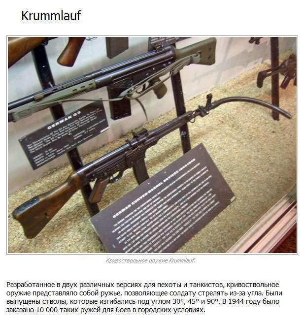 Саме унікальна зброя Третього рейху (10 фото)