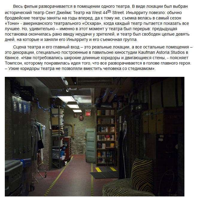 Як проходили зйомки кінофільму «Бердмэн» (32 фото)