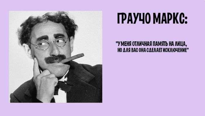 Оригінальні образи і забавні фрази від відомих людей (20 картинок)