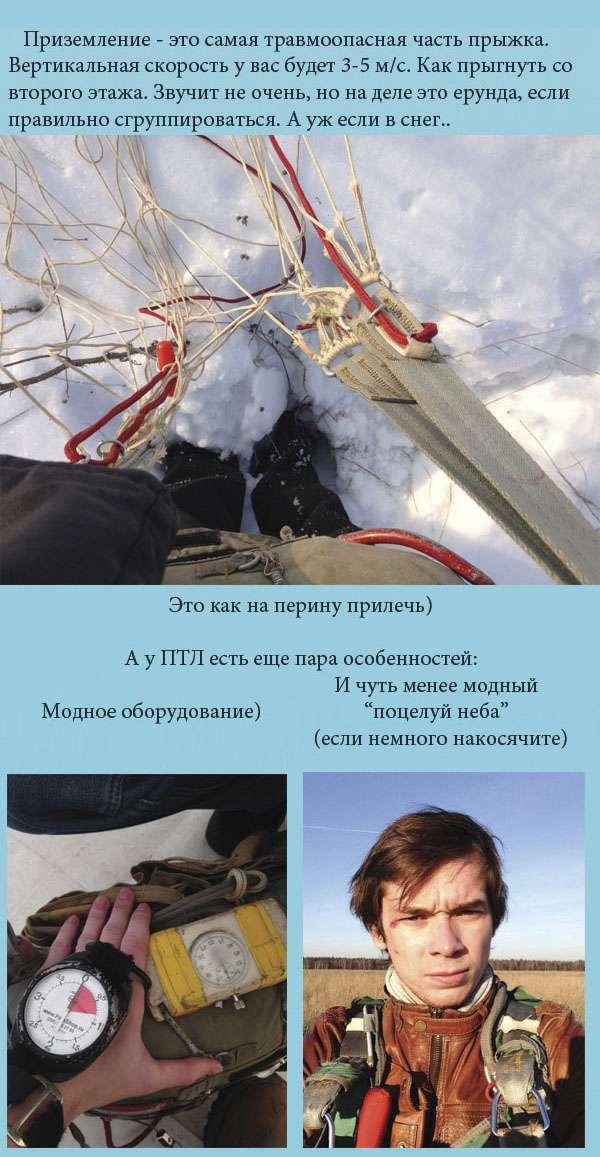 Як стрибати з парашутом у перший і наступні рази (10 фото)