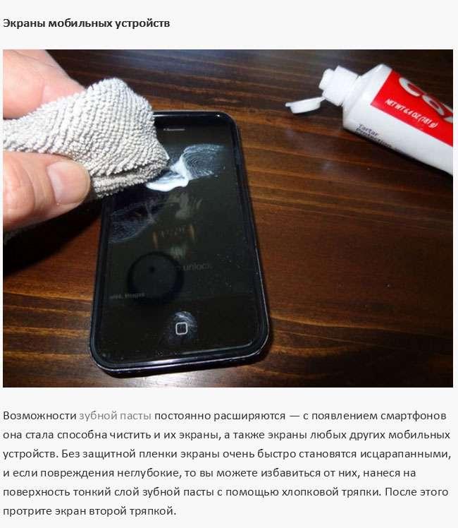 Незвичайні можливості звичайної зубної пасти (15 фото)