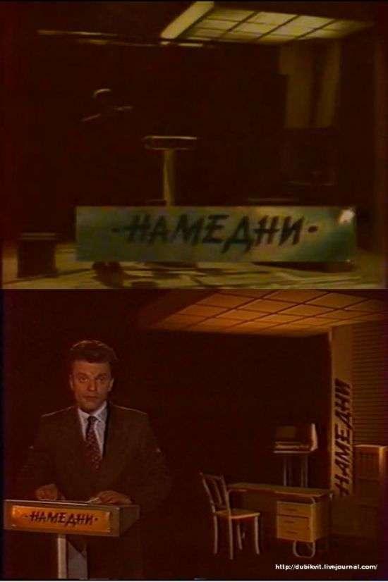 Старі передачі вітчизняного телебачення (34 фото)
