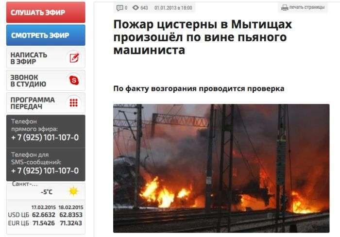 Для ілюстрації різних інцидентів з поїздами ЗМІ використовували одне й те ж фото (6 фото)