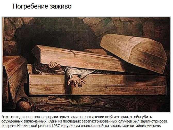 Жорстокі способи страти, які використовували наші предки (15 фото)