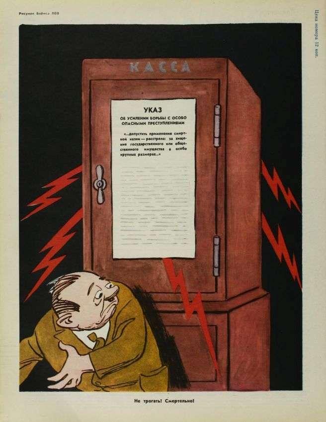 Радянська сатира журналу «Крокодил» (10 плакатів)