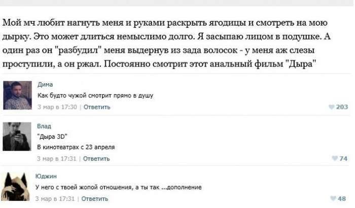 Вульгарні пости з соцмереж з кумедними коментарями до них. Частина 4 (49 скріншотів)