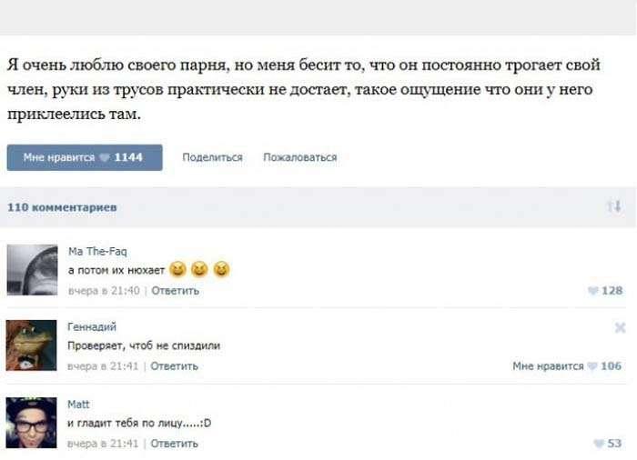 Вульгарні пости з соцмереж з кумедними коментарями до них (25 скріншотів)