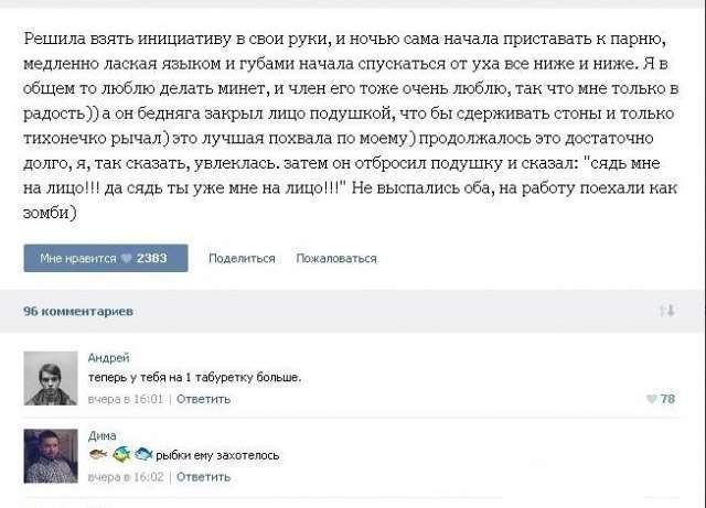 Вульгарні пости з соцмереж з кумедними коментарями до них. Частина 2 (17 скріншотів)