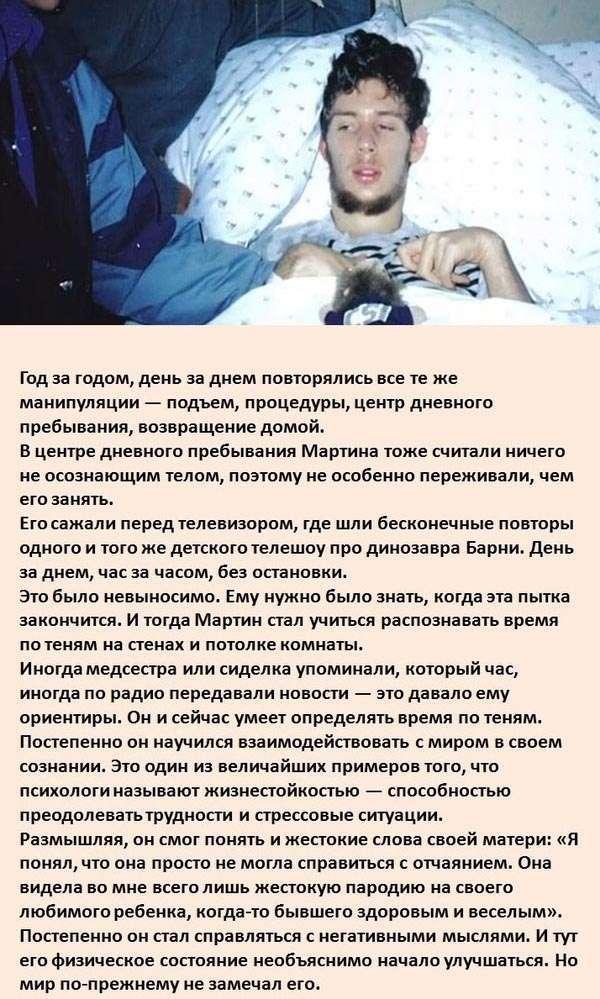 Хлопець повернувся до життя після 12 років коми (12 фото)