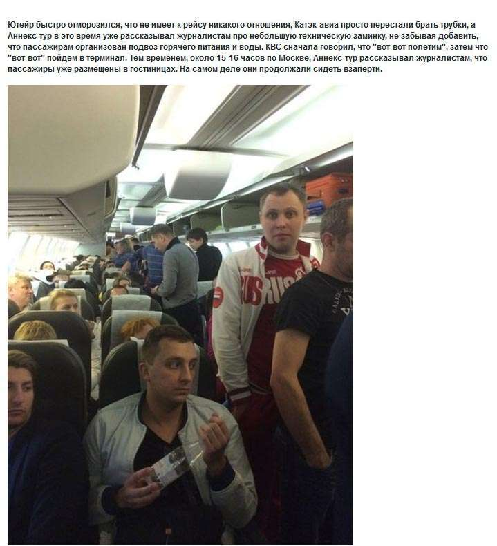 «Незабутній відпочинок» російських туристів (15 фото)