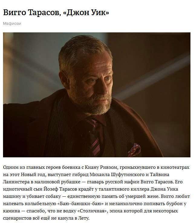 Американські фільми знову наповнюються поганими російськими хлопцями (9 фото)