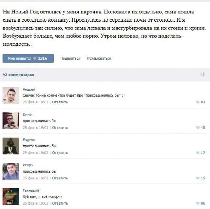 Вульгарні пости з соцмереж з кумедними коментарями до них. Частина 3 (50 скріншотів)