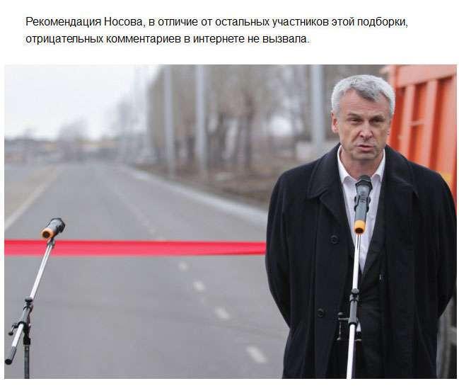 Абсурдні поради російських чиновників (9 фото + 3 відео)