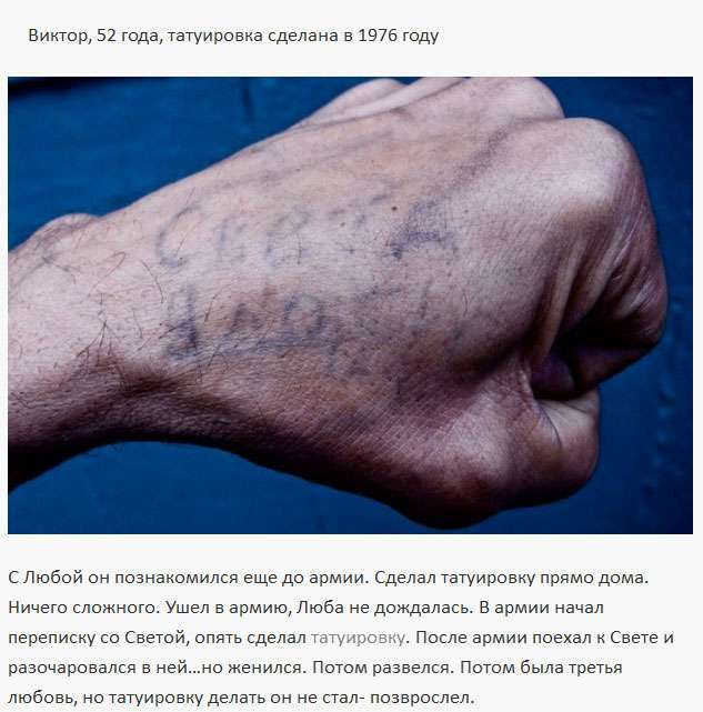 Історії одних татуювань (7 фото)