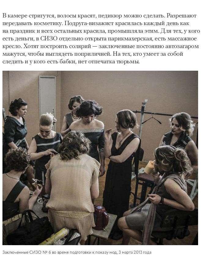 Якою буває життя в жіночих колоніях (25 скріншотів)