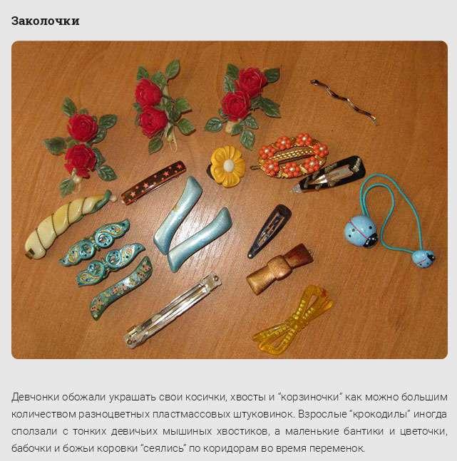 Цінності радянських дітей в 80-е (25 фото)