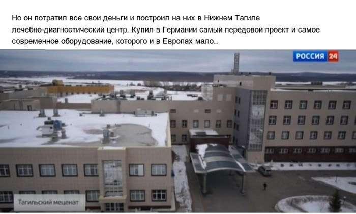 Владислав Тетюхін - меценат з Тагілу (10 фото)