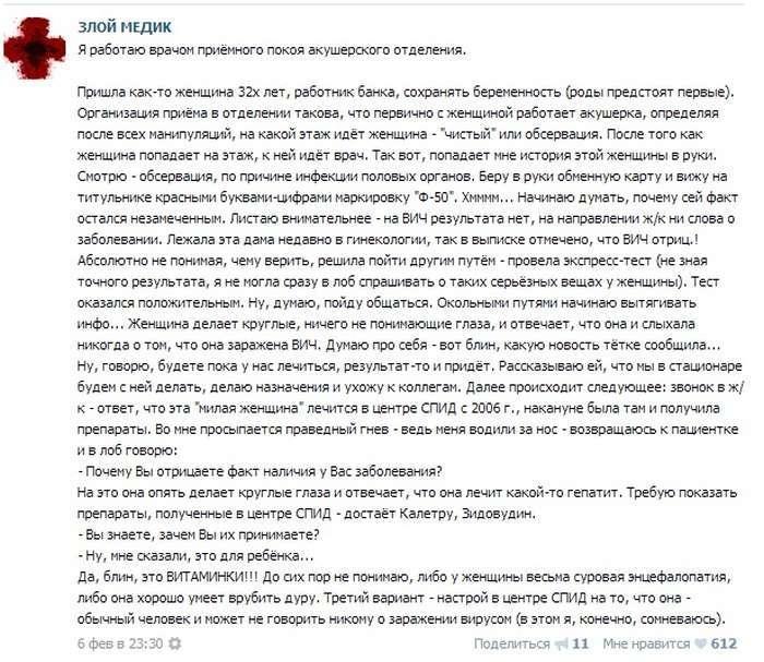 Курйозні випадки з лікарської практики. Частина 13 (34 скріншотів)