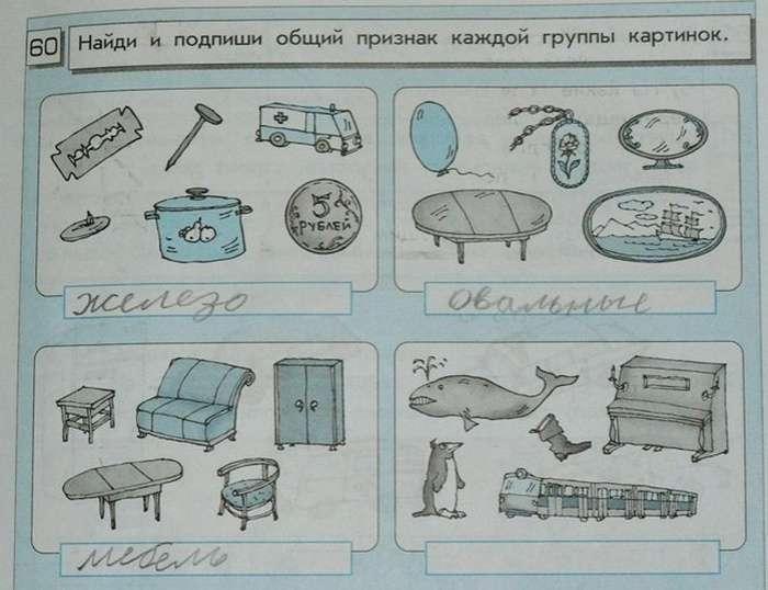 Звичайні задачі з підручників сучасних школярів (24 фото)