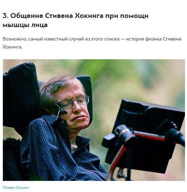 Історії людей з «синдромом замкненого людини» (8 фото)